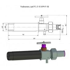 Разделители сред - РС-21-10