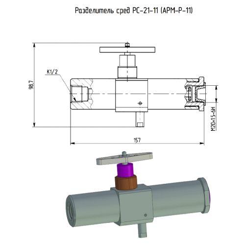 Разделители сред - РС-21-11
