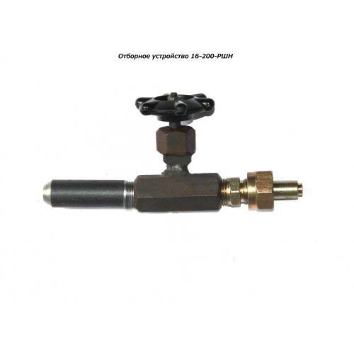 Отборные устройства давления - 16-200 (без трубки)