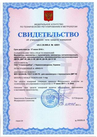 Стеклоприбор ПАО