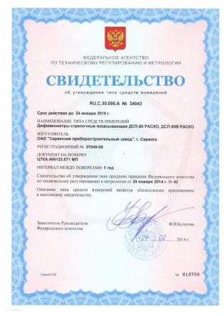 Шатковский приборостроительный завод ООО